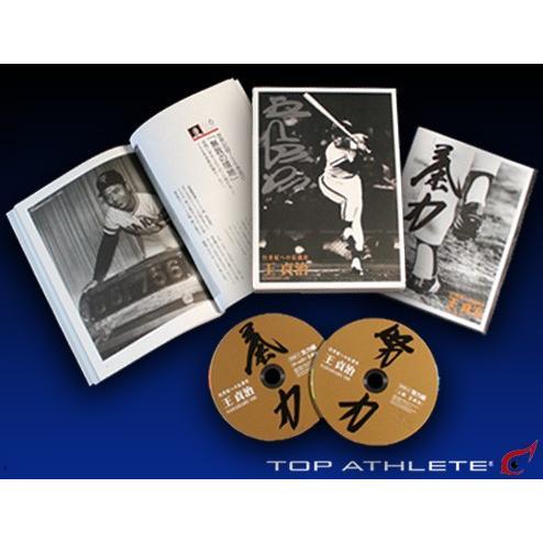 21世紀への伝説史『王貞治』DVD(2枚組&愛蔵本)|13hw-shop|02