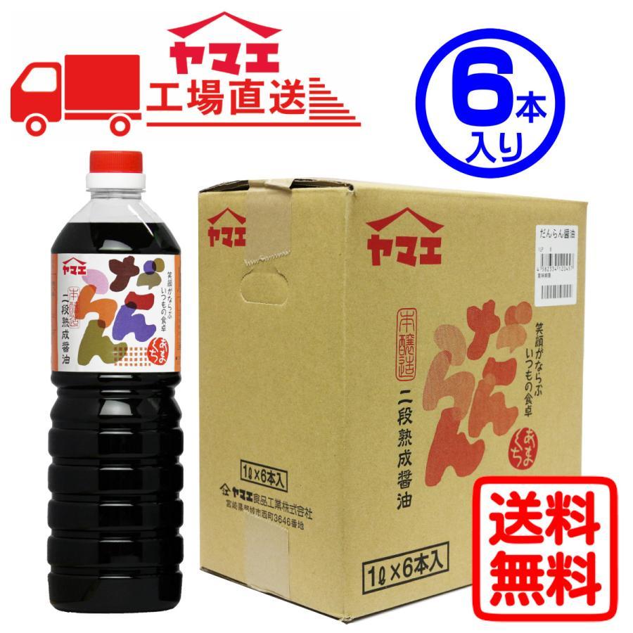 ヤマエ こいくち醤油 二段熟成醤油だんらん(1L×6本入り)|1871