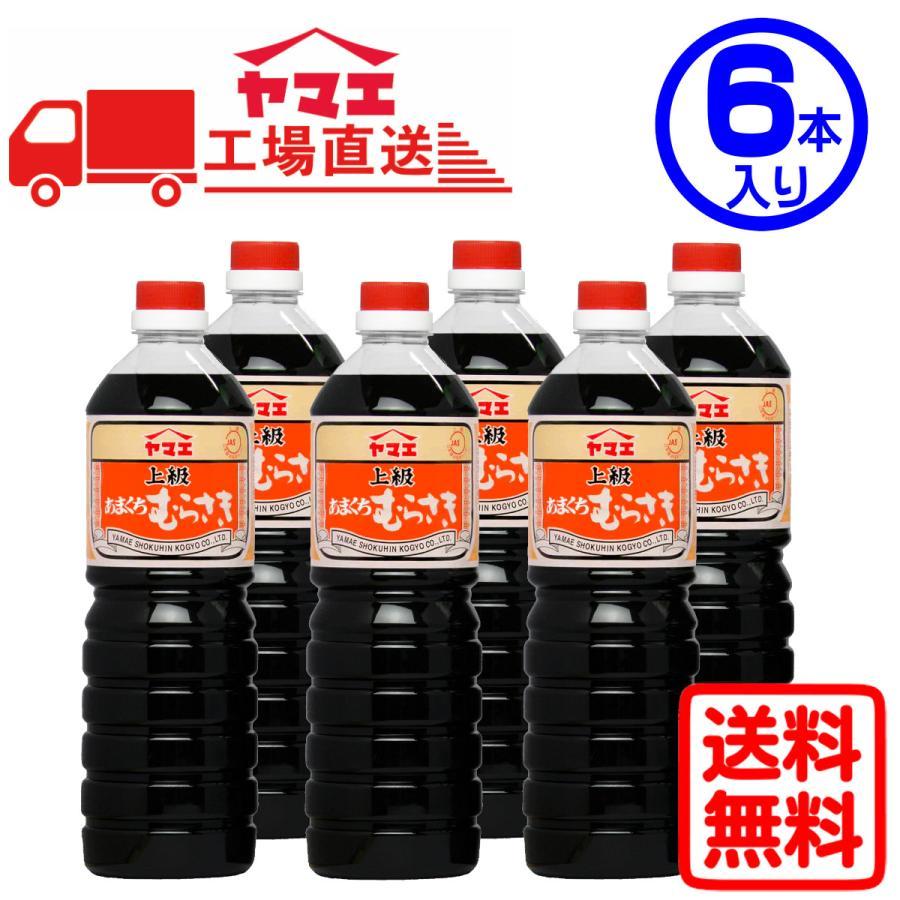 ヤマエ こいくち醤油 マーケティング あまくち上級むらさき 1L×6本入り 在庫一掃