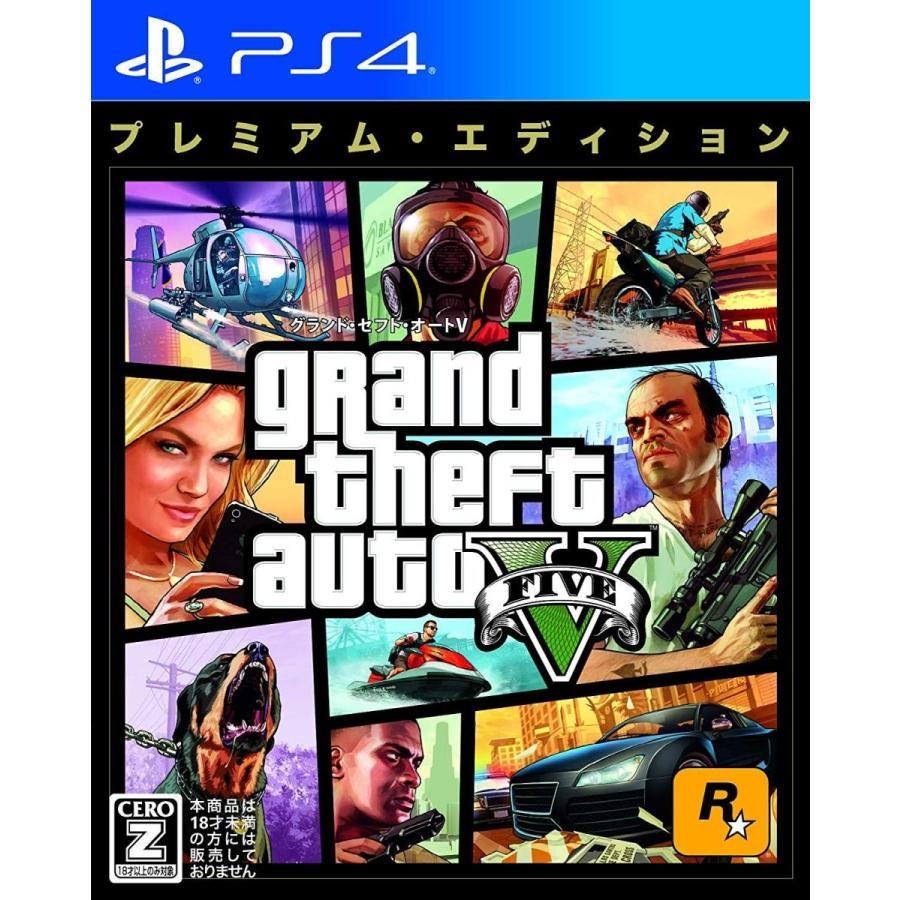 PS4 グランドセフトオートV:プレミアムエディション インターネット接続必須 新商品 爆安プライス Z指定18才以上対象 新品 2019年11月7日発売