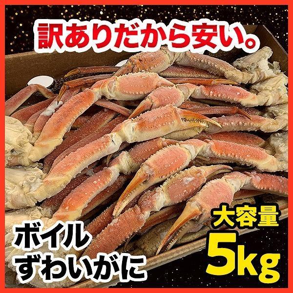 かに カニ 蟹 ずわいがに ズワイガニ 5kg 訳あり ボイル 足 脚 大容量 19890326a