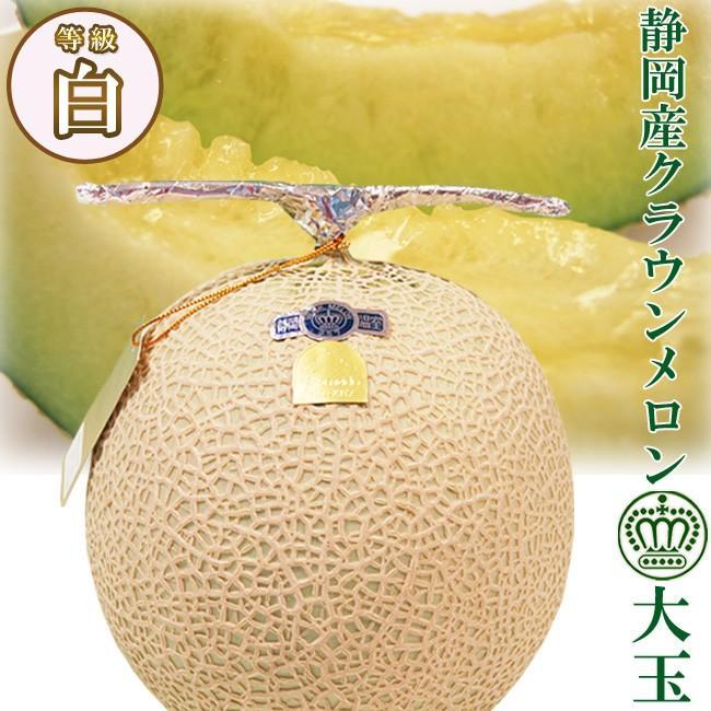 静岡産クラウンメロン 白等級 大玉 サイズ 1個 マスクメロン フルーツ くだもの 贈り物 贈答 プレゼント ギフト 高級 食べ頃明記|1999-shomeido
