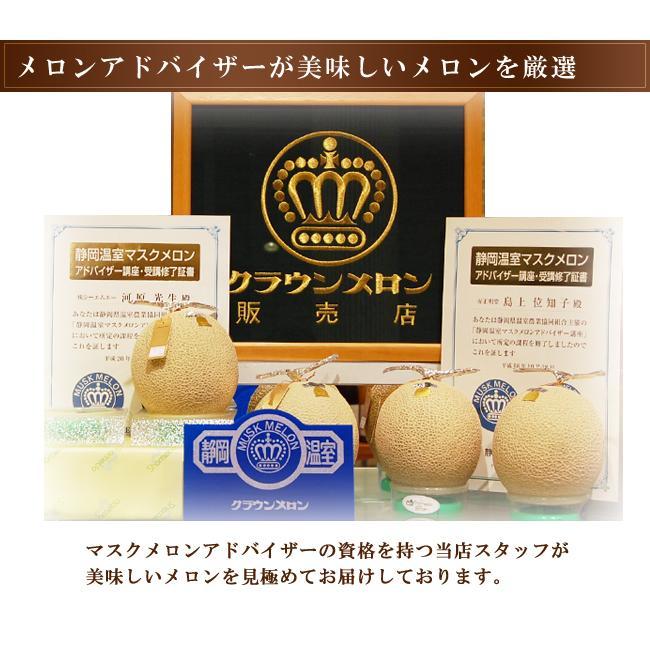 静岡産クラウンメロン 白等級 大玉 サイズ 1個 マスクメロン フルーツ くだもの 贈り物 贈答 プレゼント ギフト 高級 食べ頃明記|1999-shomeido|06