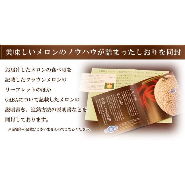 静岡産クラウンメロン 白等級 大玉 サイズ 1個 マスクメロン フルーツ くだもの 贈り物 贈答 プレゼント ギフト 高級 食べ頃明記|1999-shomeido|07