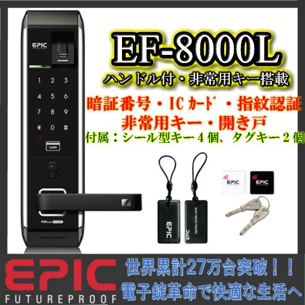 電子錠 後付け 送料無料 オートロック 防犯 開き戸 エピック(EPIC) EF-8000L(暗証番号·ICカード·指紋認証·非常キー·開き戸)ハンドル付き