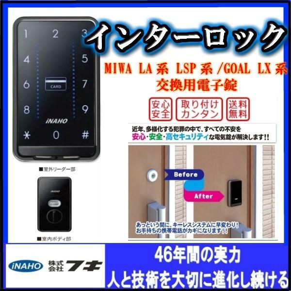 インターロック INTER LOCK(暗証番号·ICカード)リモコンなし 電子錠 後付 電気錠 シリンダー交換錠 FUKI INAHO