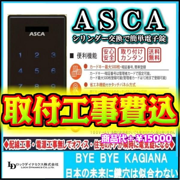 標準工事代込!ロックダイナミクス ASCA アスカ(暗証番号·ICカード·テンキー)電子錠 後付 電子鍵