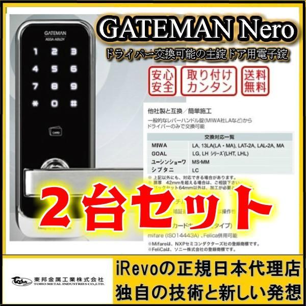 2台セット!!GATEMAN Nero ゲートマン ネロ(暗証番号·ICカード)オートロック 電子錠 後付 電気鍵    玄関