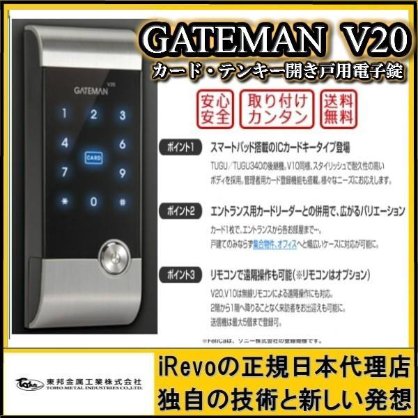 GATEMAN V20(暗証番号·ICカードキー)タッチパネル オートロック 電子錠 後付 電気鍵 ゲートマン