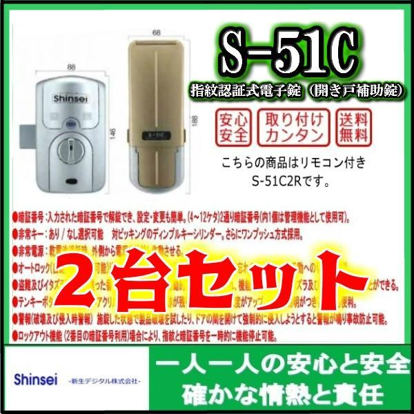 2台セット!!S-51C2R 補助錠タイプ(暗証番号·指紋認証·非常キー)オートロック 電子錠 後付 電気錠 Shinsei 新生デジタル
