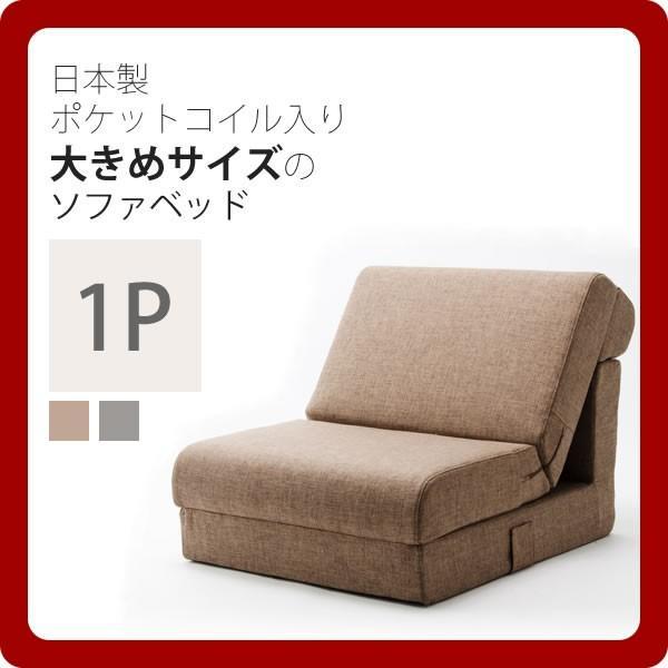 1P:シングル : 日本製ポケットコイル入り大きめサイズのソファベッド(Plover) ソファーベッド 一人掛け 1人掛け 1人掛け シングル カジュアル リビング 布製