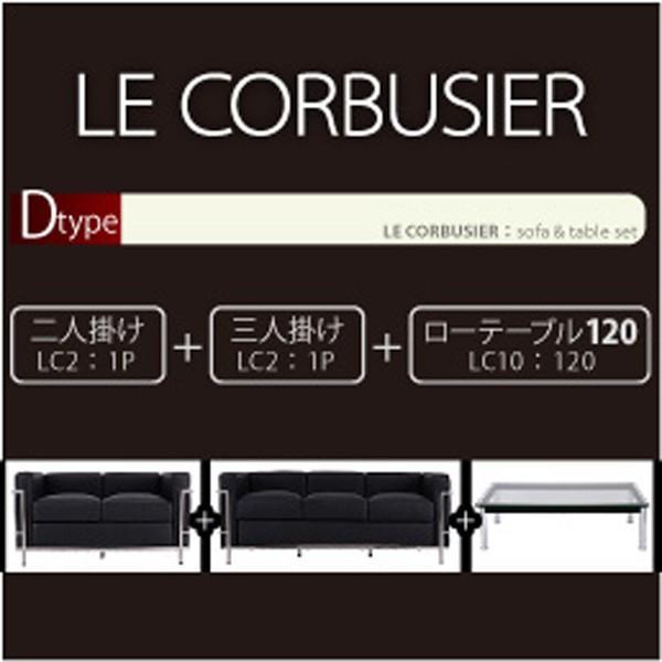 ル・コルビジェ セット Dタイプ(2+3+120) Dタイプ(2+3+120) ブラック