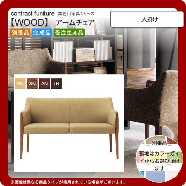二人掛け 二人掛け 業務用家具:woodシリーズ セブリカ 送料無料 完成品 日本製