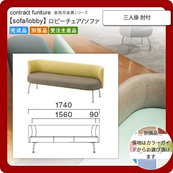三人掛 肘付 業務用家具:sofa/lobbyシリーズ ブルネスト ブルネスト 送料無料 完成品 日本製