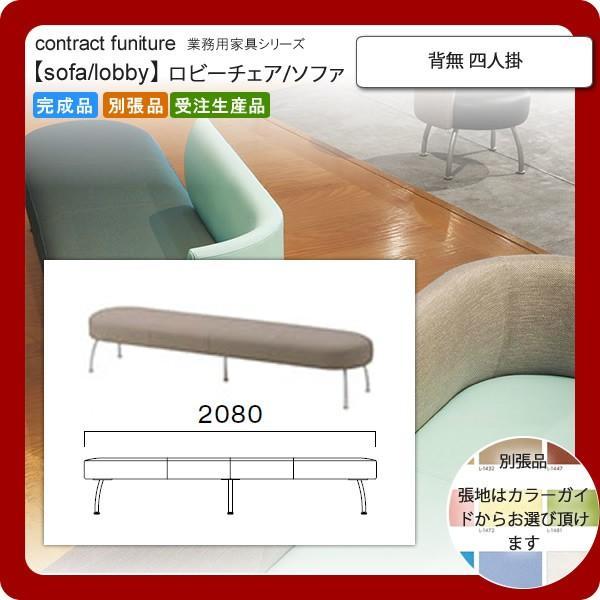 背無 背無 四人掛 業務用家具:sofa/lobbyシリーズ ブルネスト 送料無料 完成品 日本製