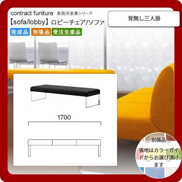 背無し三人掛 背無し三人掛 業務用家具:sofa/lobbyシリーズ ペトラニア 送料無料 完成品 日本製