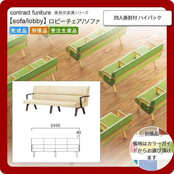 四人掛肘付 四人掛肘付 ハイバック 業務用家具:sofa/lobbyシリーズ コルエスト 送料無料 完成品 日本製