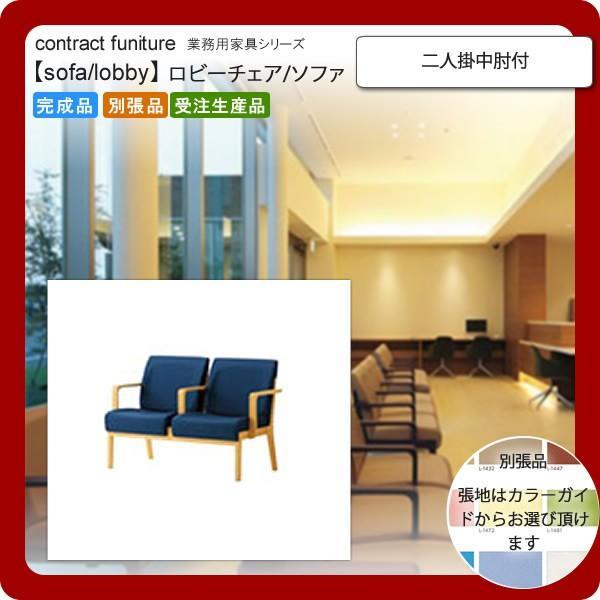 二人掛中肘付 二人掛中肘付 業務用家具:sofa/lobbyシリーズ モルチエル 送料無料 完成品 日本製