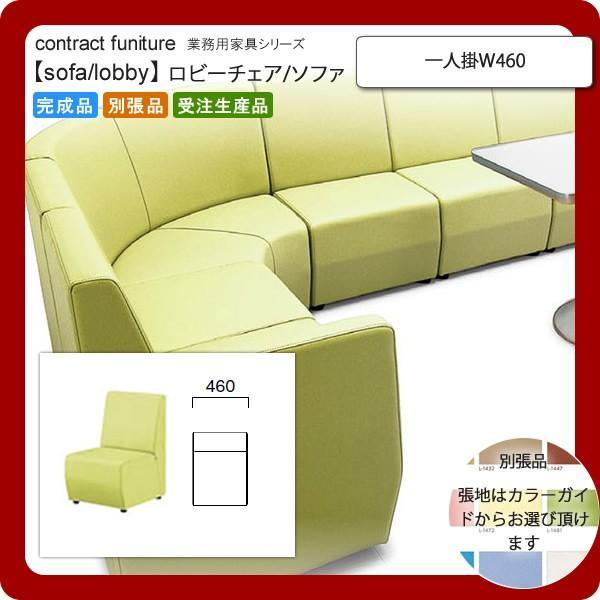 一人掛 W460 業務用家具:sofa/lobbyシリーズ コレタリス 送料無料 送料無料 完成品 日本製