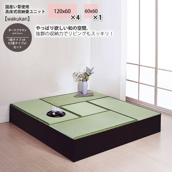 ダークブラウン:1畳タイプx4個 + 0.5畳セット 国産い草使用高床式収納畳ユニット(wakukan) ブラウン(褐色) (和風) 四畳半 四帖半 たたみ タタミ 和室