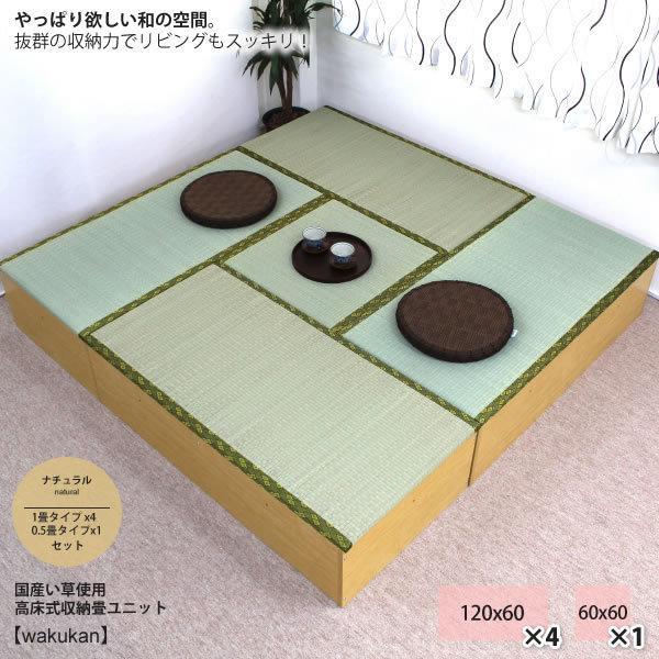ナチュラル:1畳タイプx4個 + 0.5畳セット 国産い草使用高床式収納畳ユニット(wakukan) (和風) 四畳半 四帖半 たたみ タタミ 和室