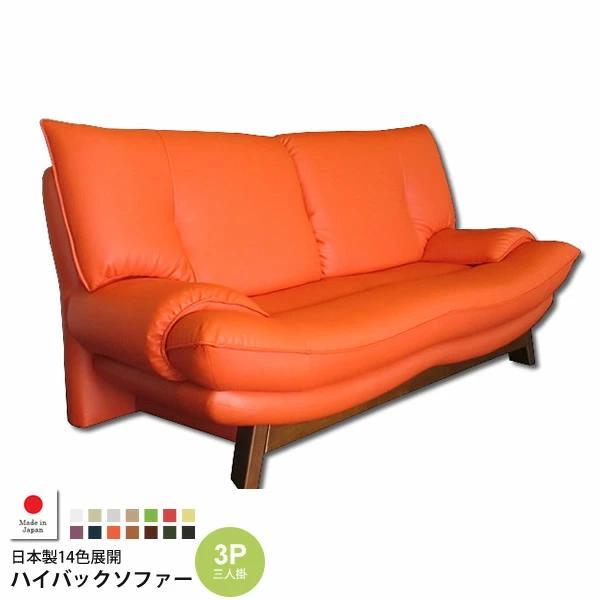 3人掛 : 日本製14色展開ハイバックソファー(fariest) (アーバン) 三人掛け 3P トリプル ワイド いす チェア チェア 椅子 リラックス アームチェア
