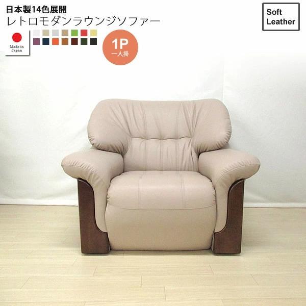 ソフトレザー:1人掛け : 日本製14色展開レトロモダンラウンジソファー(deltore) (レトロモダン) (レトロモダン) (アーバン) 一人掛け 1P シングル チェア 椅子 アーム