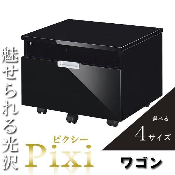 プリンターワゴン キャスター付き 木製 おしゃれ ブラック シェルフ チェスト 安い サイドチェスト ファイルワゴン パソコンラック Pixi ピクシー