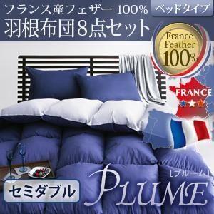 布団8点セット セミダブル〔Plume〕オーガニックアイボリー フランス産フェザー100%羽根布団8点セット ベッドタイプ〔Plume〕プルーム