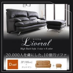 ソファーセット Dセット(3人掛け+オットマン)〔Liveral〕ブラック Dセット(3人掛け+オットマン)〔Liveral〕ブラック スチール脚 ハイバックソファ〔Liveral〕リベラル〔代引不可〕