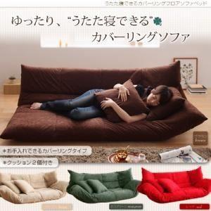 ソファーベッド ロータイプ モスグリーン うたた寝できるカバーリングフロアソファベッド〔代引不可〕