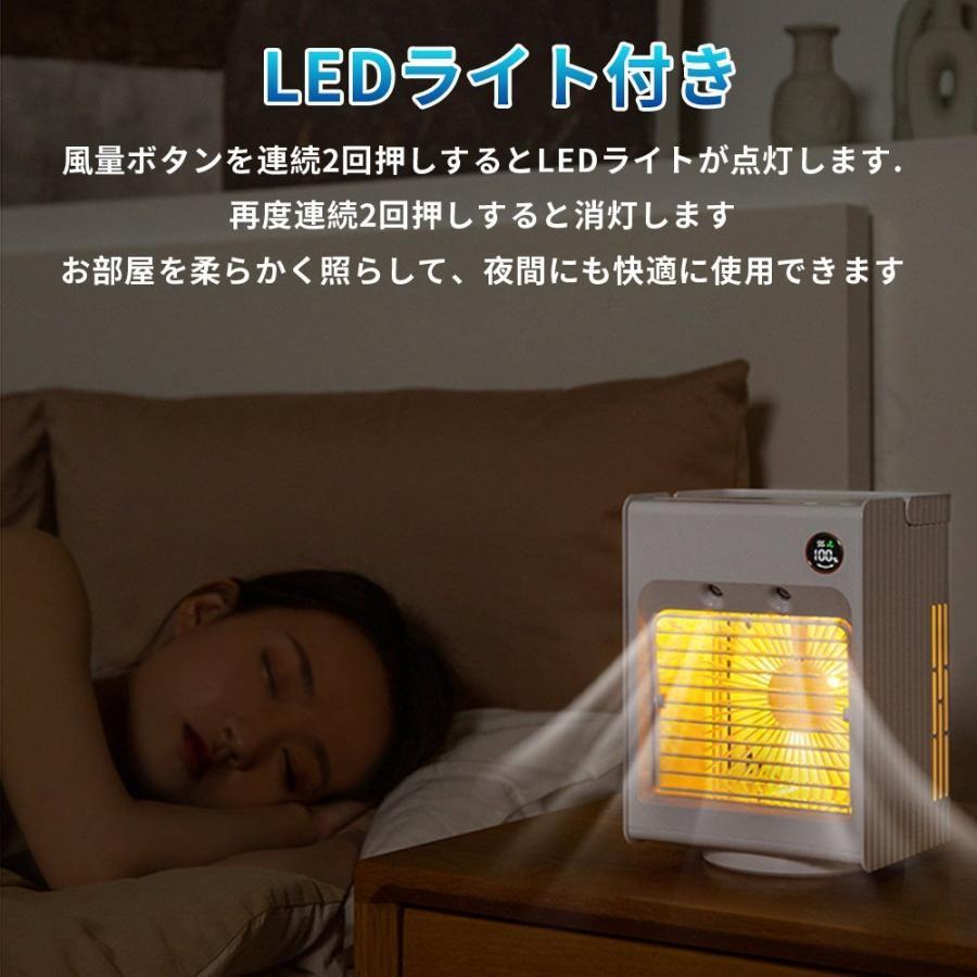 1年保証 冷風扇 充電式 扇風機 首振り ミニ冷風機 小型 卓上冷風機 加湿器 コンパクト 静音 ミニクーラー 夏 3段階風量調節 角度調整可能 熱中症対策 LEDライト 1kselect-y1 11