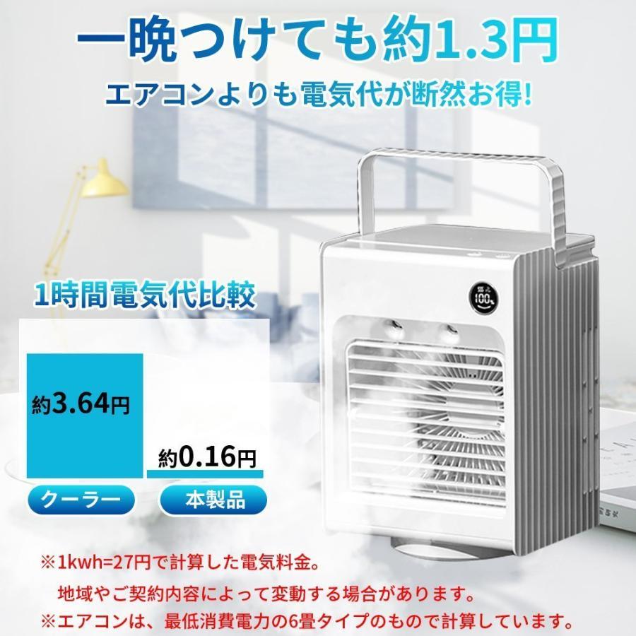 1年保証 冷風扇 充電式 扇風機 首振り ミニ冷風機 小型 卓上冷風機 加湿器 コンパクト 静音 ミニクーラー 夏 3段階風量調節 角度調整可能 熱中症対策 LEDライト 1kselect-y1 14