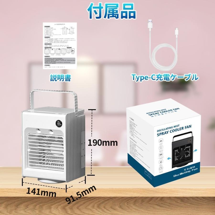 1年保証 冷風扇 充電式 扇風機 首振り ミニ冷風機 小型 卓上冷風機 加湿器 コンパクト 静音 ミニクーラー 夏 3段階風量調節 角度調整可能 熱中症対策 LEDライト 1kselect-y1 20