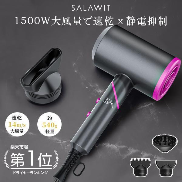 SALAWIT 1年保証 ドライヤー ヘアドライヤー マイナスイオンドライヤー ヘアケア 1500W 大風量 熱風 冷風 恒温 折畳み式 静電抑制 収納便利 低騒音|1kselect-y1