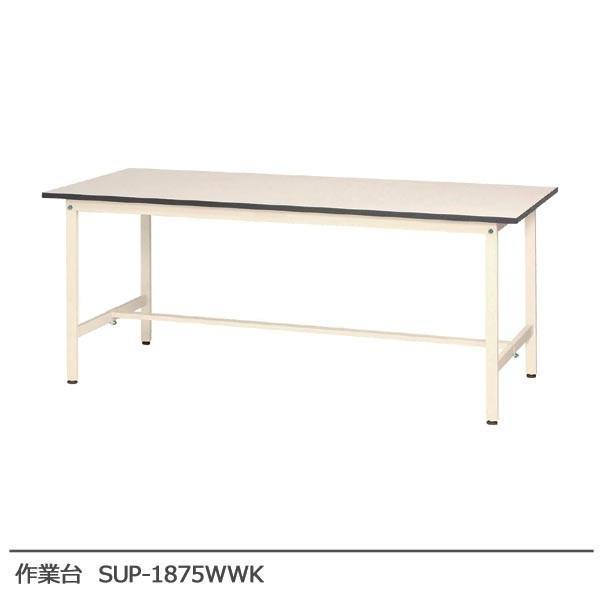 作業台 SUP-1875WWK オフィス家具 会議テーブル テーブル