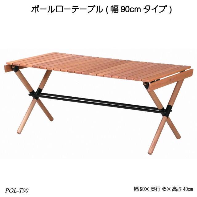 ポールローテーブル(幅90cmタイプ) POL-T90 アウトドアテーブル ウッドテーブル 机 ハングアウトシリーズ