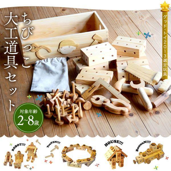 びっくり特典あり ちびっこ大工道具セット(箱入り) 大工さんごっこ 大工のままごと 知育玩具 木製玩具 木のおもちゃ