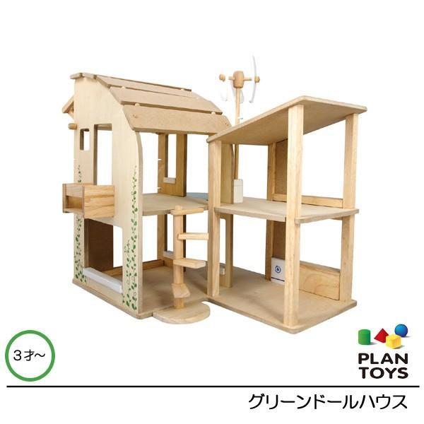 びっくり特典あり グリーンドールハウス 7155 知育玩具 教育玩具
