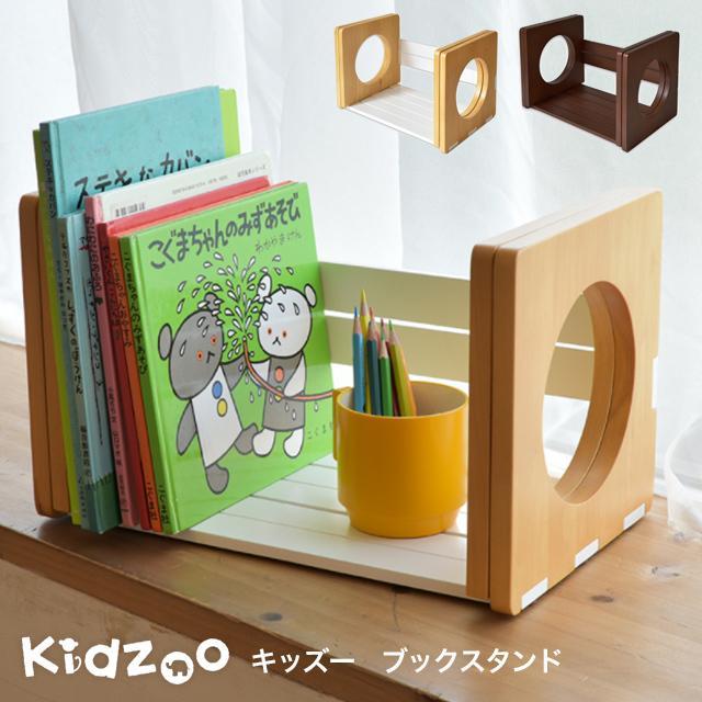 名入れサービスあり Kidzoo(キッズーシリーズ)ブックスタンド KDB-3287 KDB-1542 ブックエンド おしゃれ スライド 収納 卓上収納 本収納 1st-kagu