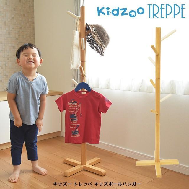 トレッペキッズポールハンガー KDH-3259 自発心を促す 木製 ジュニアハンガー トレッペシリーズ|1st-kagu
