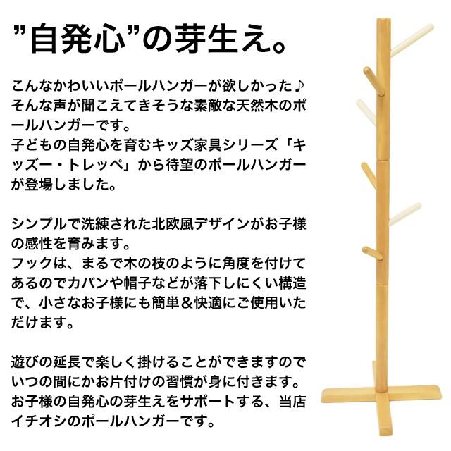 トレッペキッズポールハンガー KDH-3259 自発心を促す 木製 ジュニアハンガー トレッペシリーズ|1st-kagu|02