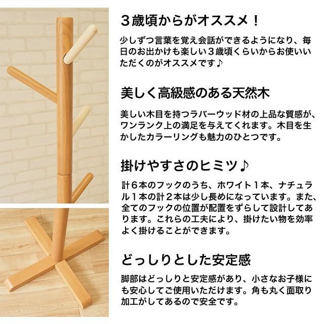 トレッペキッズポールハンガー KDH-3259 自発心を促す 木製 ジュニアハンガー トレッペシリーズ|1st-kagu|03