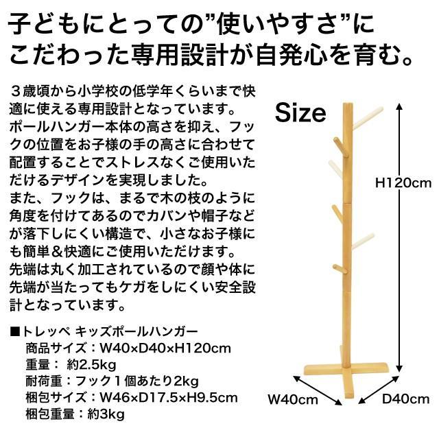 トレッペキッズポールハンガー KDH-3259 自発心を促す 木製 ジュニアハンガー トレッペシリーズ|1st-kagu|04