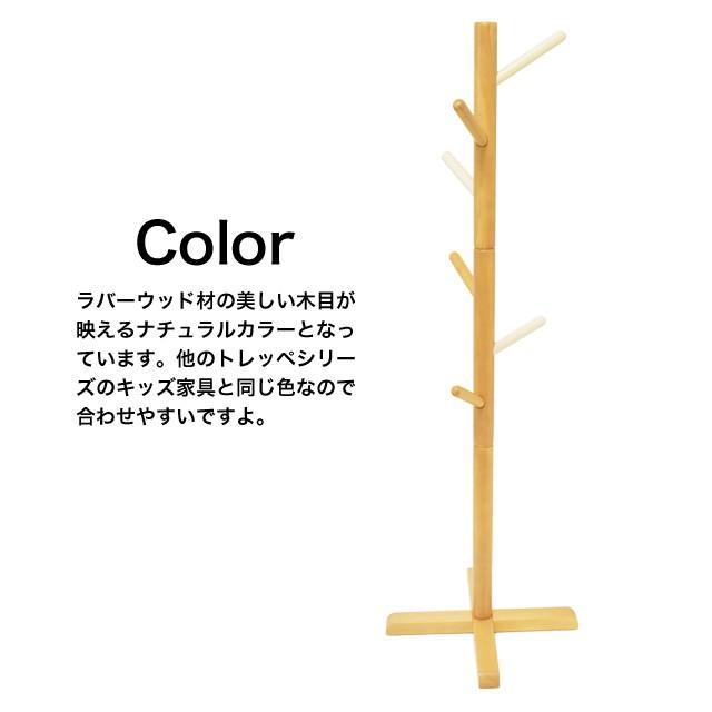 トレッペキッズポールハンガー KDH-3259 自発心を促す 木製 ジュニアハンガー トレッペシリーズ|1st-kagu|05