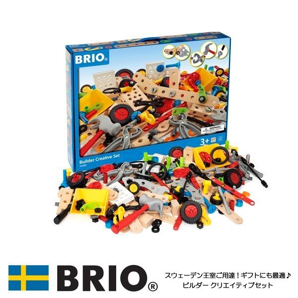びっくり特典ビルダー クリエイティブセット 34589 おもちゃ 知育玩具 木製玩具 ビルダーシリーズ ブロック遊び BRIO