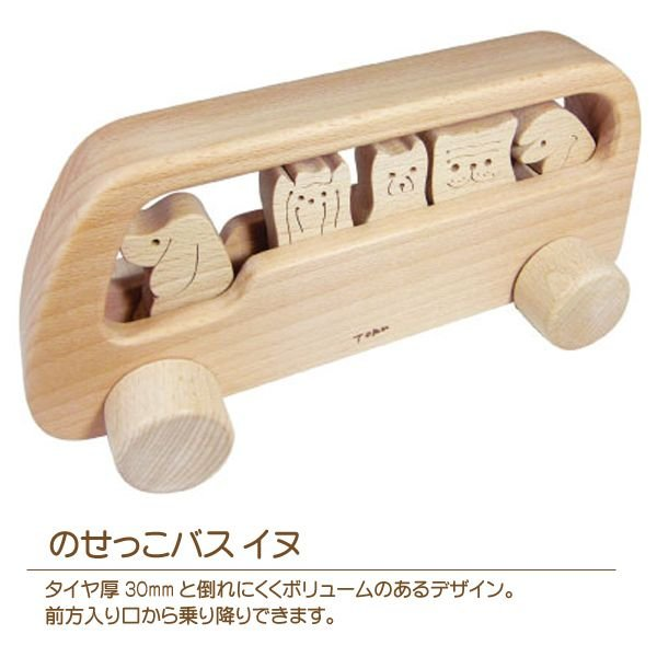 のせっこバス イヌ 知育玩具 木製玩具 動物車 どうぶつ車 誕生祝い