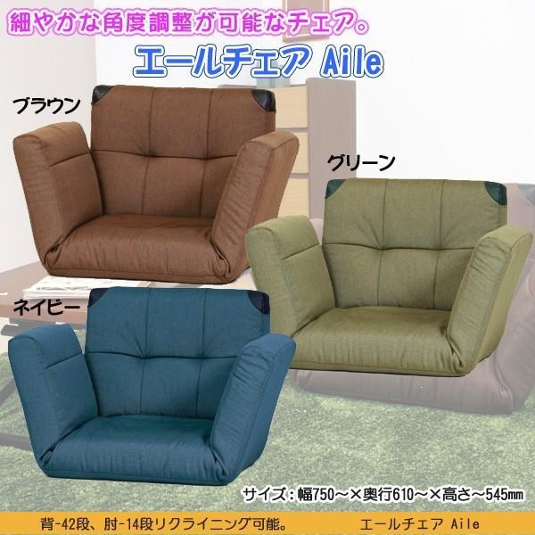 エールチェア Aile Aile ソファ リビングチェア 座椅子 リクライニングチェア