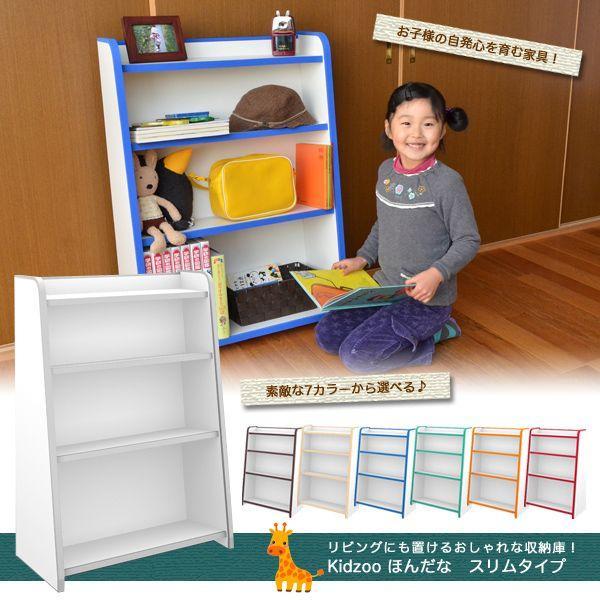 びっくり特典あり Kidzoo ほんだな スリムタイプ 自発心を促す 自発心を促す 日本製 絵本棚 収納 木製 絵本ラック カラフル 本棚 完成品 絵本収納