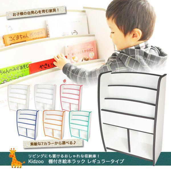 びっくり特典あり Kidzoo棚付絵本ラック レギュラータイプ 自発心を促す 日本製 絵本棚 絵本棚 収納 木製 絵本ラック カラフル 完成品 絵本収納